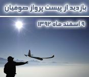 RC-workshop-airport-sh