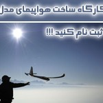 ثبتنام کارگاه طراحی و ساخت هواپیمای مدل