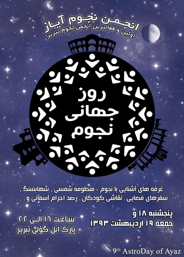 پوستر روز جهانی نجوم 93