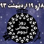 برنامه آیاز به مناسبت روز جهانی نجوم ۹3