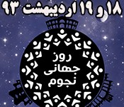 astroday93-sh