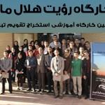 گزارش اولین کارگاه رؤیت هلال تبریز