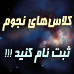 کلاسهای آموزش نجوم ( تابستان 93 )