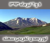 Sahand-Obs-93-4-sh