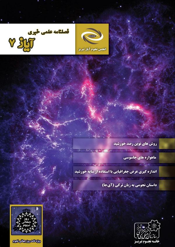 Ayaz-Mag-7