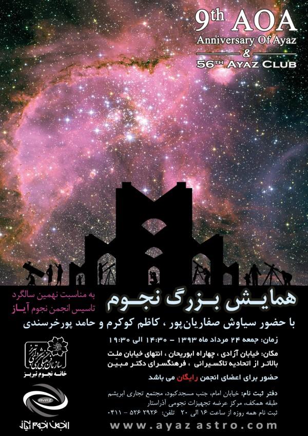 پوستر همایش نجوم - 9th AOA