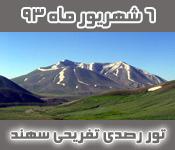 Sahand-Obs-93-6-sh