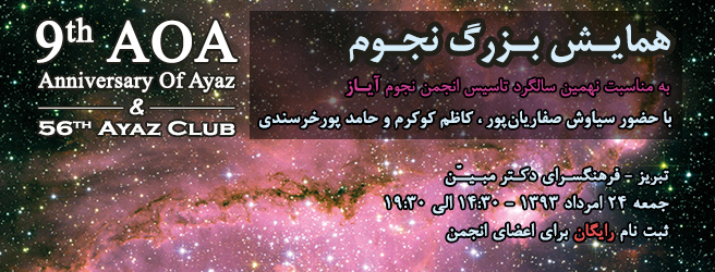 همایش بزرگ نجوم – 9th AOA