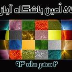 57مین باشگاه ماهانه آیاز