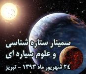 سمینار ستاره شناسی و علوم سیاره ای