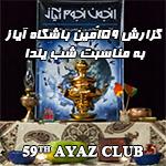 گزارش باشگاه 59 شب یلدا