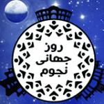 برنامه آیاز در هفته جهانی نجوم