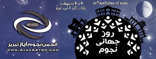برنامه ی آیاز به مناسبت روز جهانی نجوم