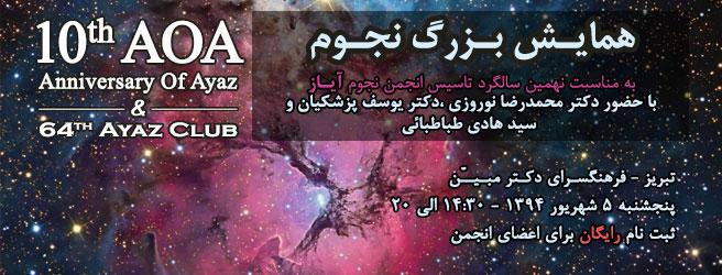 همایش بزرگ نجوم – 10th AOA