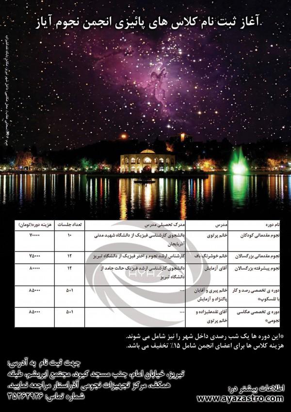 Poster-94-2mini