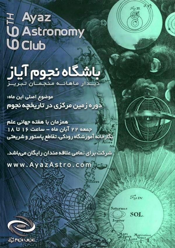 پوستر 66مین باشگاه نجوم آیاز