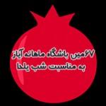 گزارش 67مین باشگاه ماهانه ى آیاز به مناسبت شب یلدا