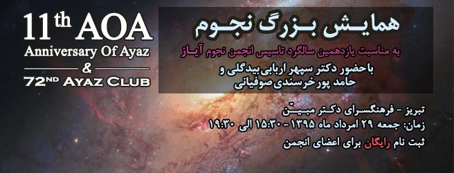 همایش بزرگ نجوم – 11Th AOA
