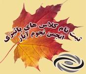 fall-shakhes