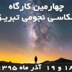 گزارش چهارمین کارگاه عکاسی نجومی تبریز