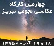 چهارمین کارگاه عکاسی نجومی تبریز