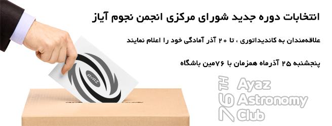 انتخابات دوره جدید شورای مرکزی آیاز – 1395