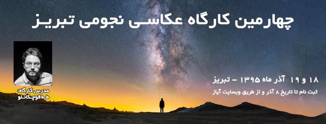 آغاز ثبت نام چهارمین کارگاه عکاسی نجومی تبریز