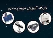 observational-astronomy-workshop-poster1