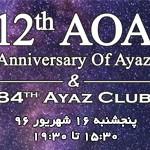 همایش بزرگ نجوم – 12th AOA