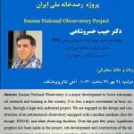 سمینار معرفی رصدخانه ملی ایران باحضور دکترخسروشاهی