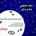 رصد عمومی رایگان ماه و زحل در تبریز برگزار شد
