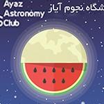87مین باشگاه نجوم آیاز به مناسبت شب یلدا