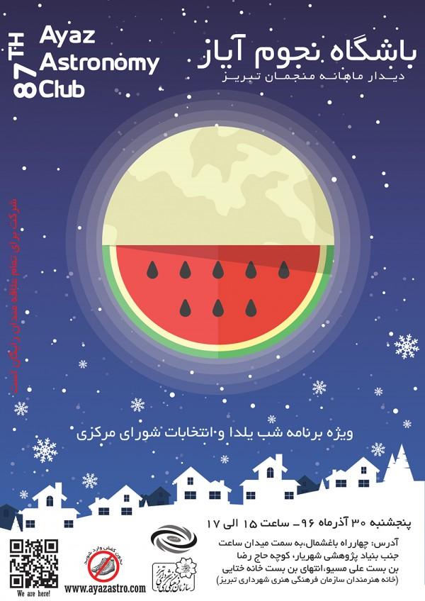 ۸۷مین باشگاه نجوم آیاز به مناسبت شب یلدا