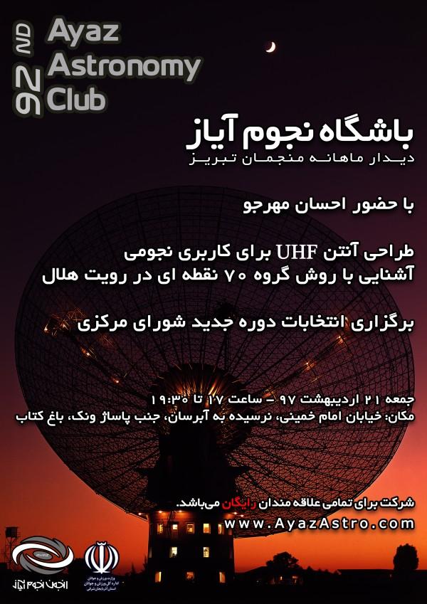 88th club