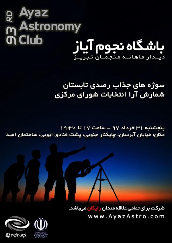 93RD club