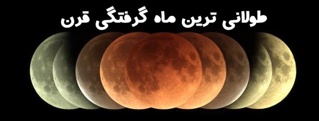 ملاقات ماه گلگون و مریخ سرخفام