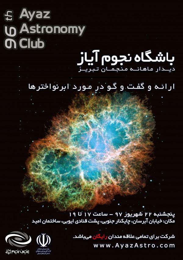 96th-club