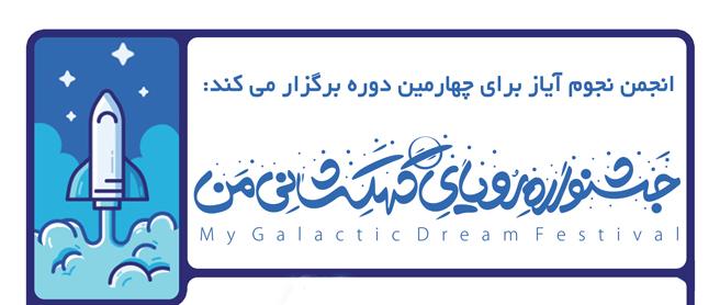 فراخوان چهارمین جشنواره کشوری رویای کهکشانی من | اطلاعیه شماره 1