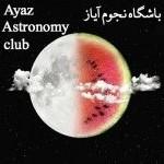 گزارش صدودهمین باشگاه نجوم آیاز