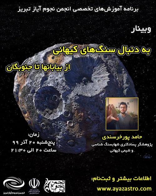وبینار در جستجوی سنگهای کیهانی