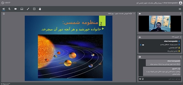 وبینار رایگان آموزش مقدمات نجوم