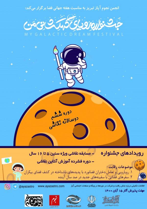 my-galactic-dream-1400-1